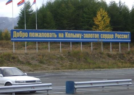Яндекс отправит оптимизаторов в Магадан