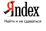 Яндекс поменял логотип и слоган Найдется всё на Найти и не сдаваться