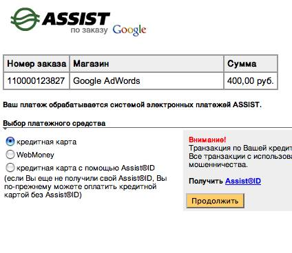 оплачивать контекстную рекламу Google AdWords стало гораздо проще