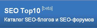 Лучший SEO-блог каталог-рейтинг SEO Top10