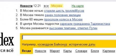очередной перл курьезный случай от Яндекса