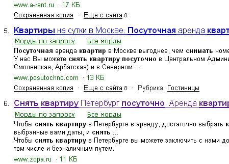 жопа.ру в топе снять квартиру посуточно