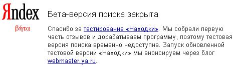 Яндекс Буки: Бета-версия поиска закрыта