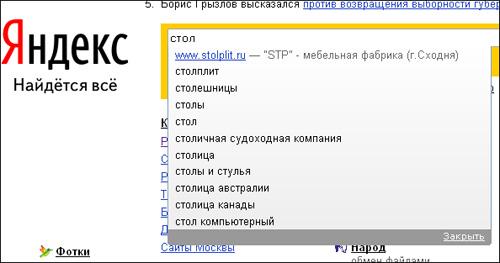 какие отношения связывают Яндекс и компанию STP