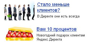 Яндекс Директ завлекает в свои сети