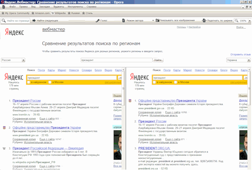 Региональная выдача в инструментах вебмастера