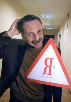 Аркадий Волож гендиректор Яндекса