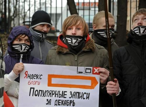 группа тинэйджеров пришла к офису Яндекса, чтобы заявить свою позицию